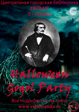 31 �������. �Gogol party� � ����������